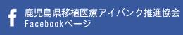 鹿児島県角膜・腎臓バンク協会