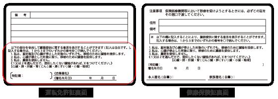 保険証・運転免許証の意思表示欄への記入